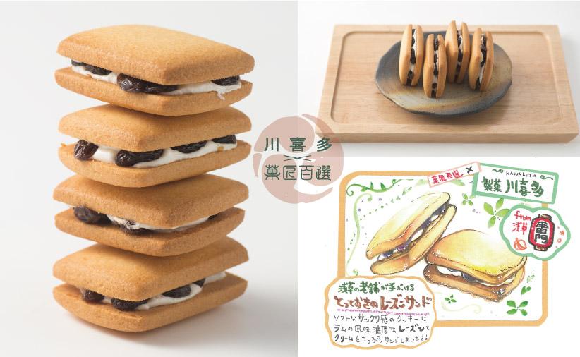 菓匠百選の浅草サンド