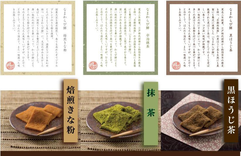 茶乃舎の生わらび餅