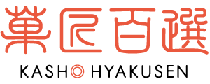 【菓匠百選 公式サイト】菓子のセレクトブランド