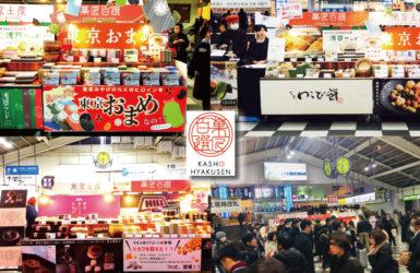 菓匠百選の品川駅催事